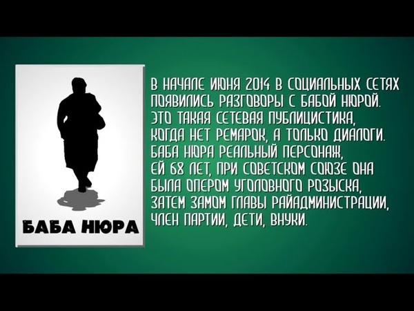 Баба Нюра Украина это опора всех русских в мире Что значит решение суда по дивизии СС Галичина