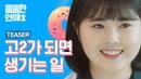 04.07.19 • 'Chubby Romance 2' Teaser • Laun