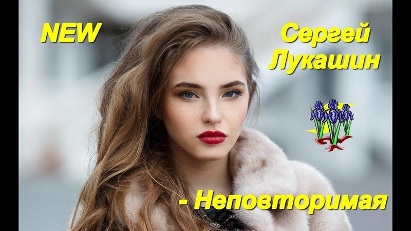 Обалденная песня Вы только послушайте Сергей Лукашин - Неповторимая