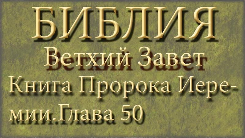 Библия Ветхий завет Книга Пророка Иеремии Глава 50