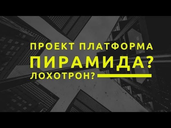 Алексеева Ю. о проекте Платформа. Пирамида? Лохотрон?