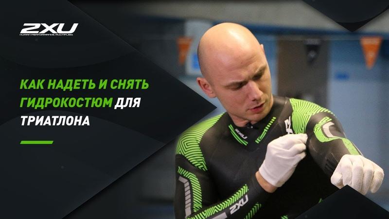 Дмитрий Гайдамако покажет как надеть и снять гидрокостюм для триатлона