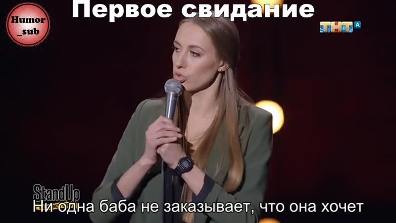 Stand Up Первое свидание Вика Складчикова