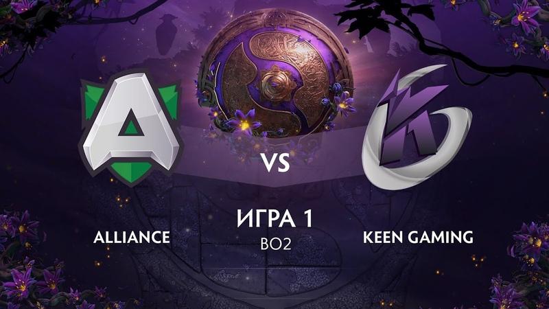 Alliance vs Keen Gaming игра 1 BO2 The International 9 Групповой этап День 2
