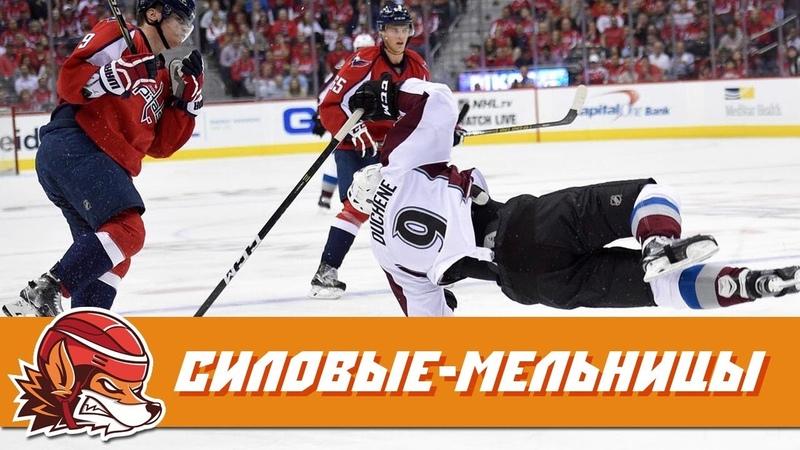 Вверх тормашками самые эпичные силовые мельницы НХЛ