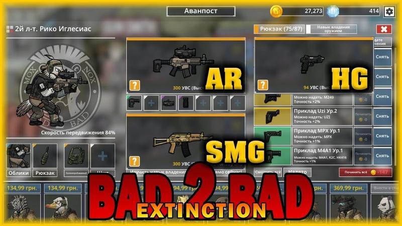 BAD 2 BAD EXTINCTION - Гайд По Оружию часть 1 (HG AR SMG) Lets Play