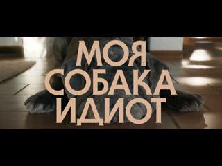 Моя собака Идиот (русский трейлер). В кино с 27 февраля