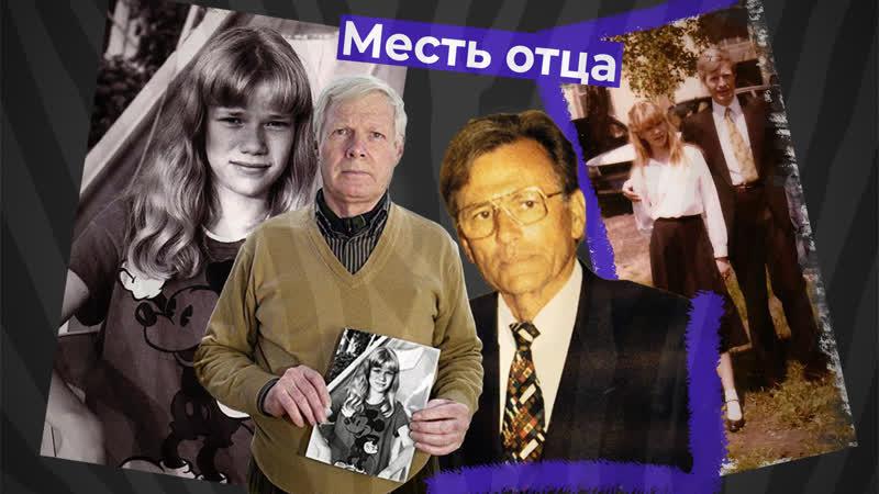 Отец отомстил за смерть дочери спустя 30 лет