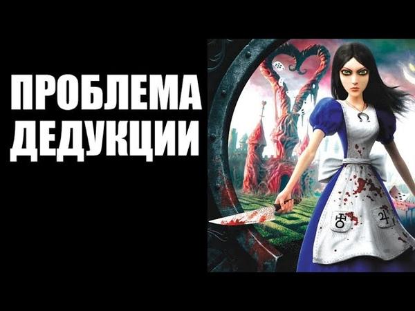Убермаргинал и доцент ВШЭ Алиса в Стране чудес и этика Канта