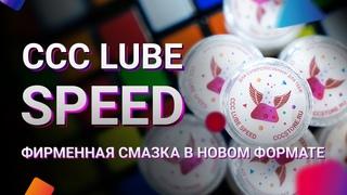 Обзор CCC Lube Speed   Зачем нужны смазки для кубиков, как правильно смазывать кубы