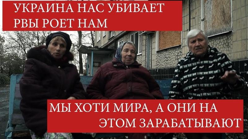 Мы хотим мира, а националисты зарабатывают на этом, - жители Донбасса