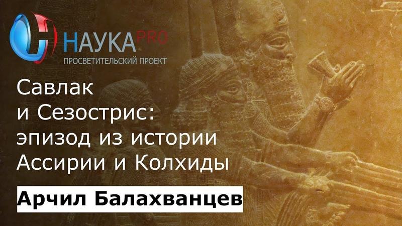 Арчил Балахванцев Савлак и Сезострис эпизод из истории Ассирии и Колхиды в VII в до н э