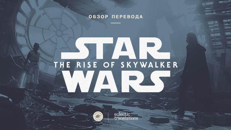 Звёздные войны Скайуокер Восход обзор перевода трейлера