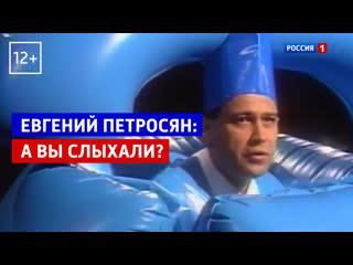 Евгений Петросян: А вы слыхали  Смехопанорама Евгения Петросяна  Россия 1