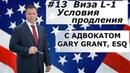 Виза L1 Условия Продления | Иммиграция в США - Адвокат Gary Grant