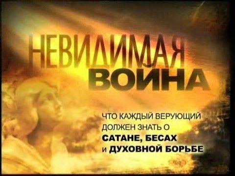 Невидимая война. Причины и следствия: Быт.1:1-2. Служение Врата Сиона врата народов