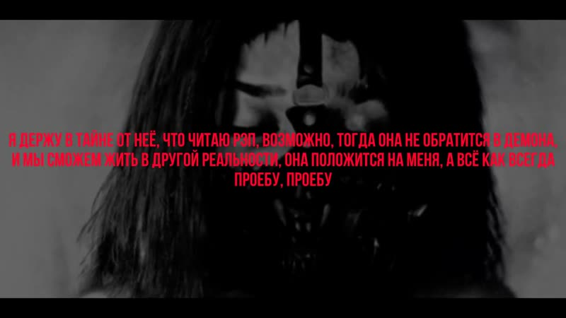 Ghostemane x Parv0 - I duckinf hatw you[with russian lyrics]