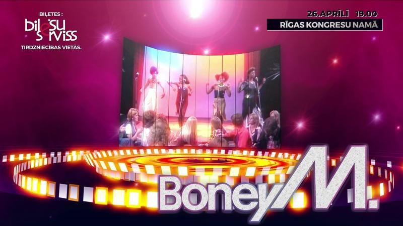 BONEY M koncerts RĪGĀ! 26.aprīlī, Rīgas kongresu namā! 2019