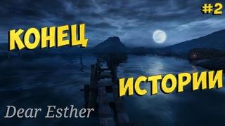 КОНЕЦ ИСТОРИИ ♦ФИНАЛ♦ ( Dear Esther ) ♦Прохождение♦ #2