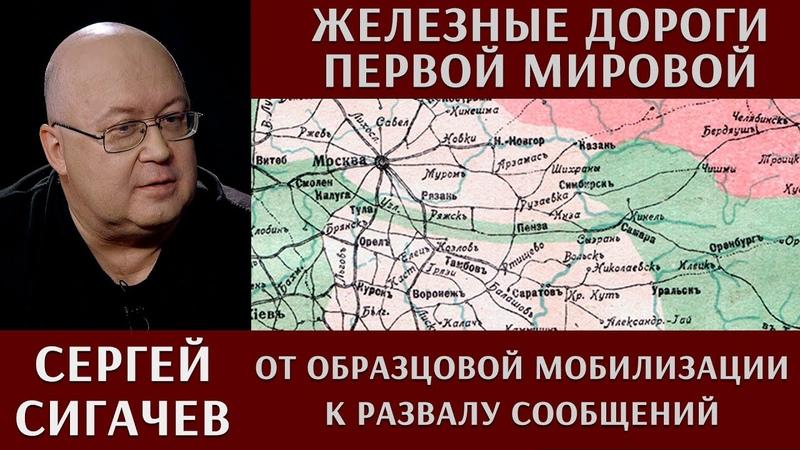 Железные дороги Первой мировой От образцовой мобилизации к развалу сообщений Сергей Сигачев