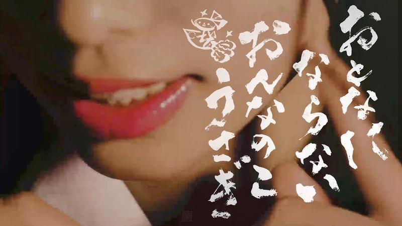 響木アオ おとなにならないおんなのこうさぎ feat 大森靖子 MUSIC VIDEO