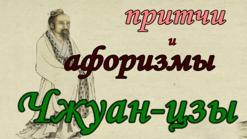 учёный Ста Школ - Чжуан-Цзы - притчи и афоризмы