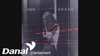 Coda Bridge (코다브릿지) - an act of madness (미친척)ㅣNo Matter What (누가 뭐래도 OST Part.8)