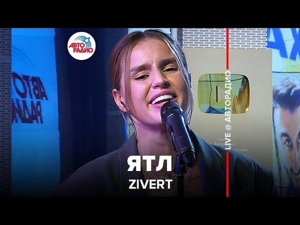 🅰️ Премьера @Zivert ЯТЛ LIVE @ Авторадио