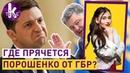Импичмент для Зеленского и побег Порошенко от ГБР 87 Влог Армины