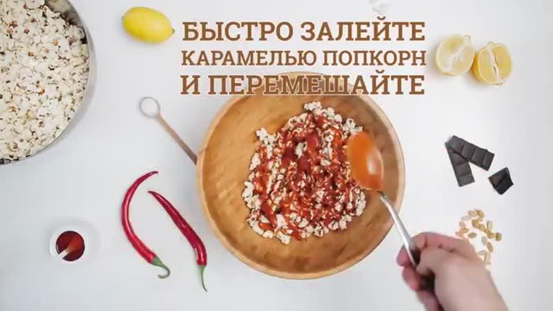 ТОП-3 рецепта попкорна [sweet flour] (online-video-cutter.com).mp4