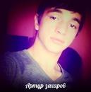 Фотоальбом Артура Захарова