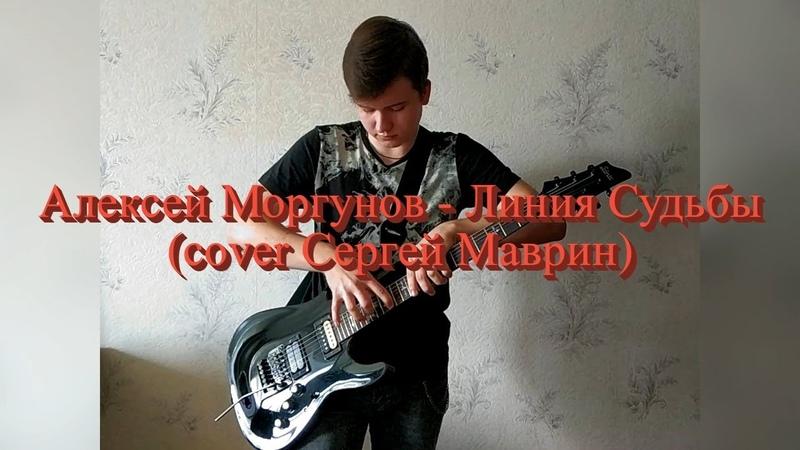 Алексей Моргунов Линия Судьбы МАВРИН cover