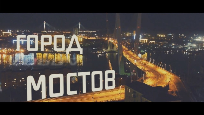 Music Video Dima Graff Миша Погода feat Nikolana Bright Vanda DJ Ice City of Bridges