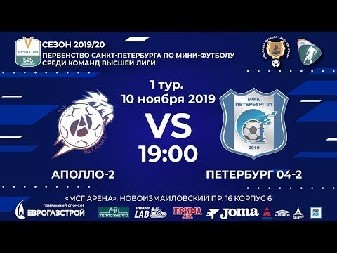 Аполло-2 - Петербург 04-2 (10.11.19)