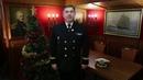 УПС Крузенштерн: поздравление с Новым годом от капитана М.П. Ерёмченко