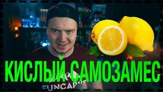 КИСЛЫЙ пиратский самозамес  / ПРОСТОЙ РЕЦЕПТ