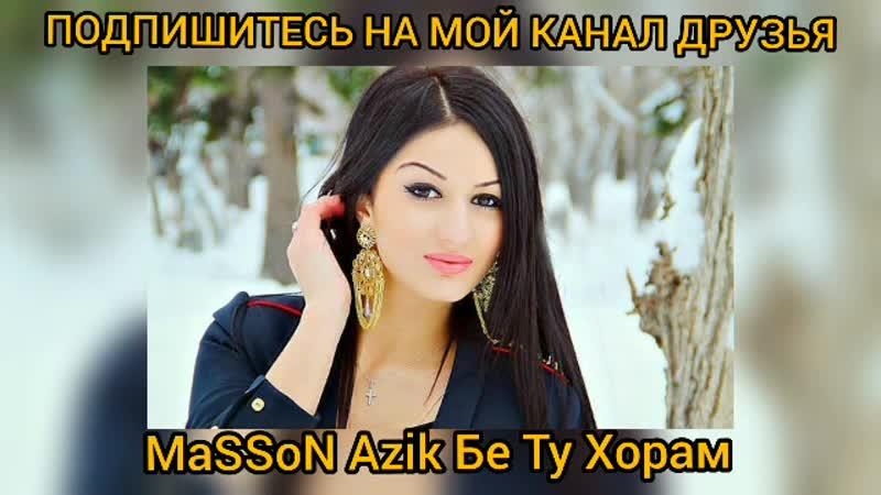MaSSoN Azik Бе Ту Хорам