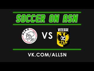 Eredevisie | Ajax - Vitesse