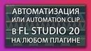Автоматизация в FL STUDIO 20. Sylenth1, Spire, Kontakt и прочих плагинах. Automation Clip Fl Studio