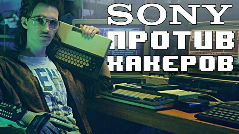 Самые крупные взломы Sony. Какие данные слили
