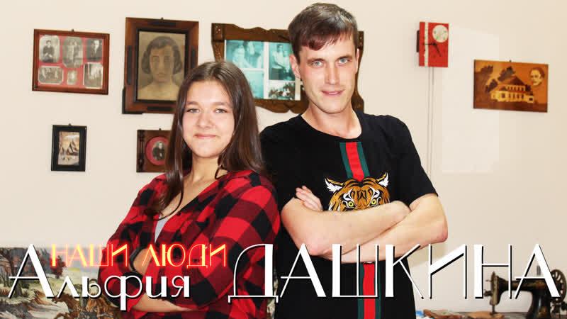 Наши Люди Альфия Дашкина