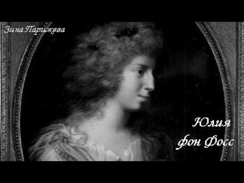 Фаворитки прусских королей Юлия фон Фосс 4 07 1766 25 03 1789