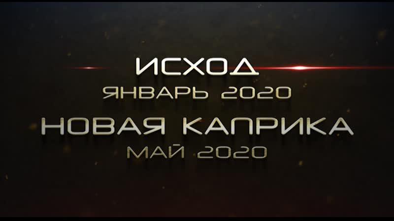 Видео ролик к РИ BSG Новая Каприка