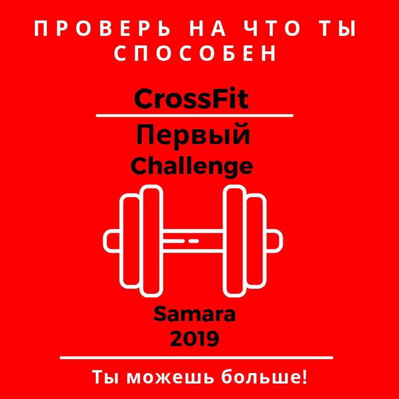 Афиша CrossFit Первый Challenge 2019 в Самаре