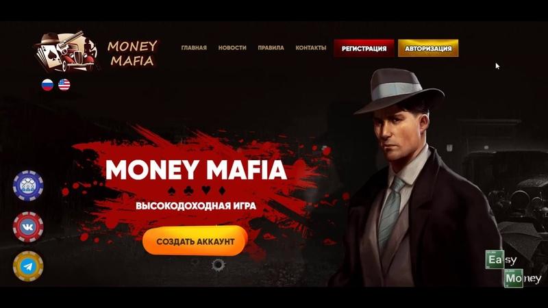 Первый ЗАРБОТОК в MONEY MAFIA ВЫОДИМ ДЕНЬГИ Идем На Следующий Круг 2