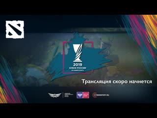 Dota 2 | кубок россии по киберспорту 2019 | онлайн-отборочные #2