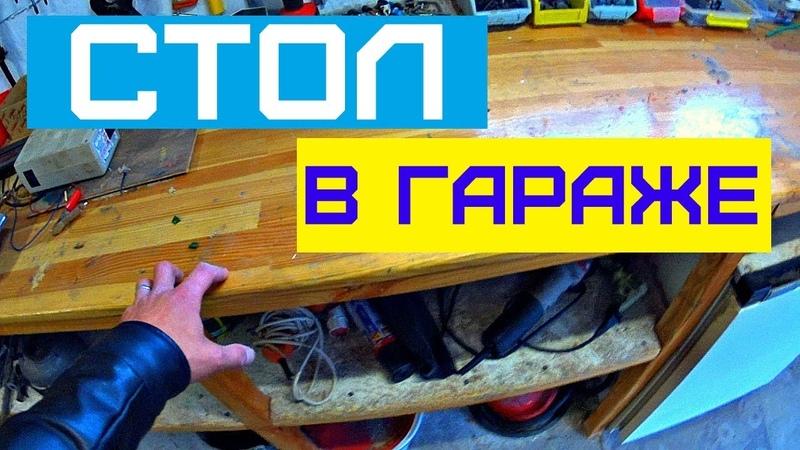 Стол в гараже | Отличная идея для гаража и мастерской