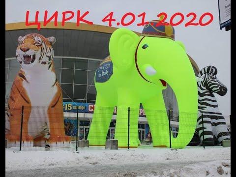 Цирк Екатеринбург 2020 Итальянский цирк Circus