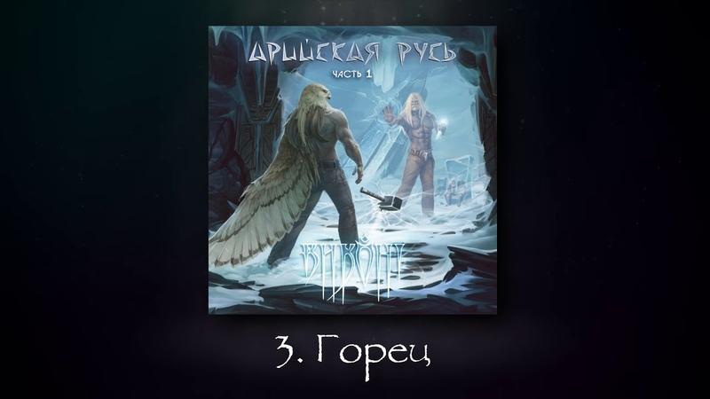 ВИКОНТ - Арийская Русь часть 1 (четвёртый альбом группы)