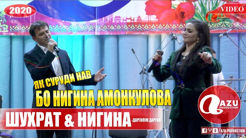 Нигина Амонкулова ва Шухрат Сайнаков - Дардилум даргил 2020/Nigina Amonqulova Shuhrat Saynakov